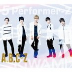 [枚数限定][限定盤]5 Performer-Z(初回限定KIWAMI盤)/A.B.C-Z[CD+DVD]【返品種別A】