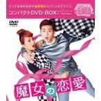 [期間限定][限定版]魔女の恋愛 コンパクトDVD-BOX[期間限定スペシャルプライス版]/オム・ジョンファ[DVD]【返品種別A】