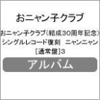 シングルレコード復刻ニャンニャン[通常盤]3/おニャン子クラブ[CD]【返品種別A】