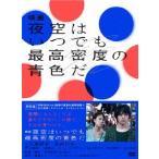 映画 夜空はいつでも最高密度の青色だ DVD 特別版/石橋静河[DVD]【返品種別A】