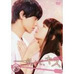 映画『一礼して、キス』メイキングDVD/池田エライザ[DVD]【返品種別A】