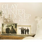 WINTERDELICS.EP〜あなたといきてゆく〜(CD+DVD盤)/GLAY[CD+DVD]【返品種別A】