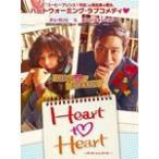 Heart to Heart〜ハート・トゥ・ハート〜 DVD-BOX2/チョン・ジョンミョン[DVD]【返品種別A】