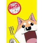 いとしのムーコ 1/アニメーション[DVD]【返品種別A】
