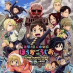 ラジオCD「進撃!巨人中学校ほうかごらじお」/ラジオ・サントラ[CD]【返品種別A】