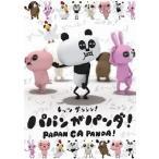 パパンがパンダ!/子供向け[DVD]【返品種別A】