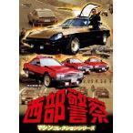 西部警察 マシンコレクション -スーパーZ・マシンRS1,2,3篇-/TVドラマ[DVD]【返品種別A】