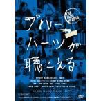 ブルーハーツが聴こえる/尾野真千子[DVD]【返品種別A】