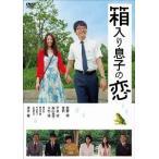 箱入り息子の恋 DVDファーストラブ・エディション/星野源[DVD]【返品種別A】