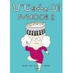 びじゅチューン! DVD BOOK2/教養[DVD]【返品種別A】