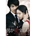 男が愛する時  DVD-BOX1/ソン・スンホン[DVD]【返品種別A】
