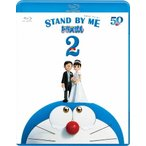 STAND BY ME ドラえもん 2 ブルーレイ/アニメーション[Blu-ray]【返品種別A】