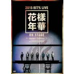 2015 BTS LIVE<花様年華 on stage>〜Japan Edition〜at YOKOHAMA ARENA【DVD】/BTS (防弾少年団)[DVD]【返品種別A】