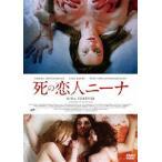 死の恋人ニーナ/アビゲイル・ハーディンガム[DVD]【返品種別A】