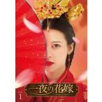 一夜の花嫁〜Pirates of Destiny〜 DVD-BOX1/ユエン・ハオ[DVD]