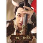 一夜の花嫁〜Pirates of Destiny〜 DVD-BOX2/ユエン・ハオ[DVD]