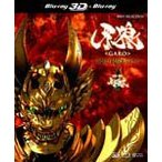 牙狼〜RED REQUIEM〜 3D Blu-ray+2D Blu-ray/小西遼生[Blu-ray]【返品種別A】