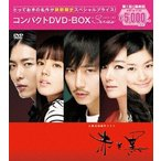 [期間限定][限定版]赤と黒コンパクトDVD-BOX[期間限定スぺシャルプライス版]/キム・ナムギル[DVD]【返品種別A】