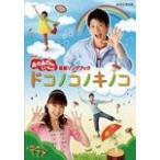 NHKおかあさんといっしょ 最新ソングブック「ドコノコノキノコ」/子供向け[DVD]【返品種別A】
