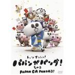 パパンがパンダ!その3/子供向け[DVD]【返品種別A】