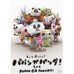 パパンがパンダ!その4/子供向け[DVD]【返品種別A】