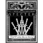 TRUMP series Blu-ray Revival Patch×TRUMP 10th ANNIVERSARY「SPECTER」/松井勇歩[Blu-ray]