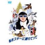 私をスキーに連れてって/原田知世[DVD]【返品種別A】