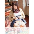 橋本甜歌 Sweet 19 Song 〜映画「最近、妹のようすがちょっとおかしいんだが。」より〜/橋本甜歌[DVD]【返品種別A】