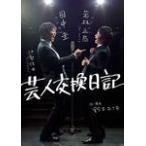 芸人交換日記/若林正恭[DVD]【返品種別A】