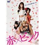 赤×ピンク DVD/芳賀優里亜[DVD]【返品種別A】