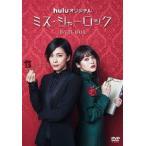 ミス・シャーロック/Miss Sherlock/竹内結子[DVD]【返品種別A】