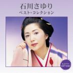 石川さゆり ベスト・コレクション/石川さゆり[CD]【返品種別A】