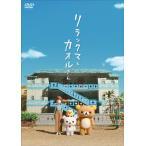 リラックマとカオルさん【通常版/DVD】/アニメーション[DVD]【返品種別A】