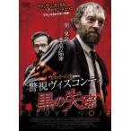 警視ヴィスコンティ 黒の失踪/ヴァンサン・カッセル[DVD]【返品種別A】