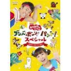 NHK「おかあさんといっしょ」ブンバ・ボーン! パント!スペシャル ~あそび と うたがいっぱい~/DVD/ ポニーキャニオン PCBK-50131