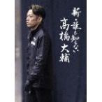 新・誰も知らない高橋大輔Blu-ray/高橋大輔[Blu-ray]【返品種別A】