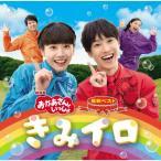 [先着特典付]NHK「おかあさんといっしょ」最新ベスト きみイロ/NHKおかあさんといっしょ[CD]【返品種別A】