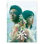「糸 DVD 通常版/菅田将暉,小松菜奈[DVD]【返品種別A】」の画像