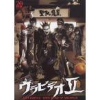 ウラビデオII  DVD