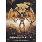 聖飢魔II 活動絵巻 恐怖の復活祭FINAL THE LIVE BLACK MASS D.C.7  DVD