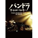 パンドラ ザ・イエロー・モンキー PUNCH DRUNKARD TOUR THE MOVIE/THE YELLOW MONKEY[DVD]【返品種別A】