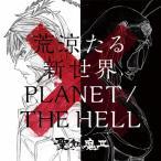 [期間限定][限定盤]荒涼たる新世界 / PLANET / THE HELL(期間生産限定盤)/聖飢魔II[CD]【返品種別A】