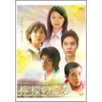 檸檬のころ/榮倉奈々[DVD]【返品種別A】