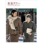 東京タワー オカンとボクと、時々、オトン/オダギリジョー[DVD]【返品種別A】画像