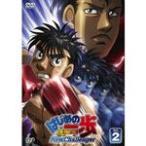 はじめの一歩 New Challenger VOL.2/アニメーション[DVD]【返品種別A】