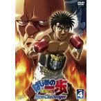 はじめの一歩 New Challenger VOL.4/アニメーション[DVD]【返品種別A】