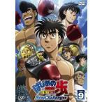 はじめの一歩 New Challenger VOL.9/アニメーション[DVD]【返品種別A】