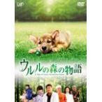 ウルルの森の物語/船越英一郎[DVD]【返品種別A】