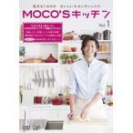MOCO'S キッチン Vol.1/速水もこみち[DVD]【返品種別A】