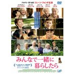 みんなで一緒に暮らしたら/ジェーン・フォンダ[DVD]【返品種別A】